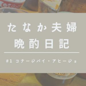 【家飲みブログ#1】コテージパイ&アヒージョ!赤星ビールで乾杯!
