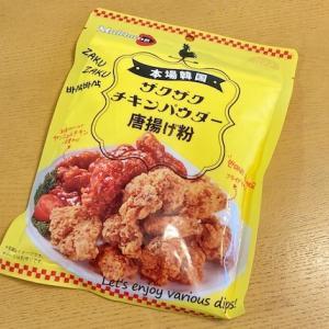 【韓国ザクザクチキンパウダー】カルディの素で韓国チキン作ってみた!