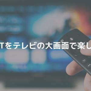 U-NEXTを契約してテレビで視聴する方法