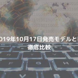 富士通パソコン新製品と旧製品の比較【2019年10月発売モデル】