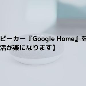Google Homeを使ってみた感想【生活が楽になります】