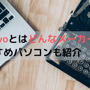 Lenovoとはどんなメーカー?おすすめパソコンも紹介【2020年】