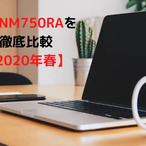 NECのPCNM750RA(PC-NM750RA)徹底比較【2020年春】