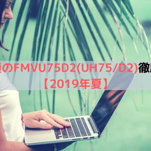 富士通のFMVU75D2(UH75/D2)徹底比較【2019年夏】