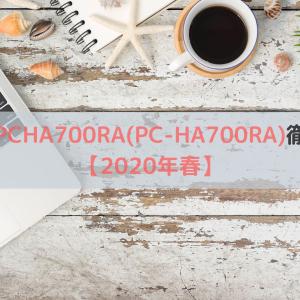 NECのPCHA700RA(PC-HA700RA)徹底比較【2020年春】