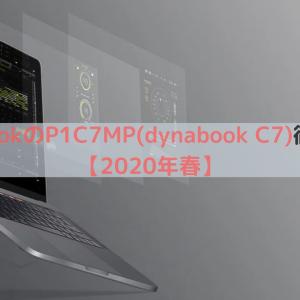 dynabookのP1C7MP(dynabook C7)徹底比較【2020年春】