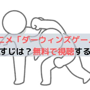 TVアニメ「ダーウィンズゲーム」のあらすじは?無料で視聴する方法【人気急上昇】