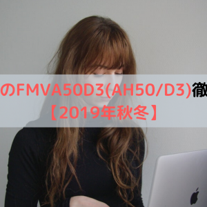 富士通のFMVA50D3(AH50/D3)徹底比較【2019年秋冬】