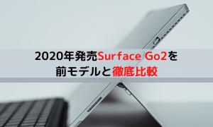 【最新】2020年発売Surface Go2を前モデルと徹底比較