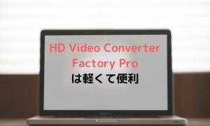 保護中: 【レビュー】HD Video Converter Factory Proは軽くて便利