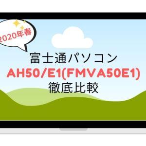 富士通パソコンAH50/E1(FMVA50E1)徹底比較【2020年春】