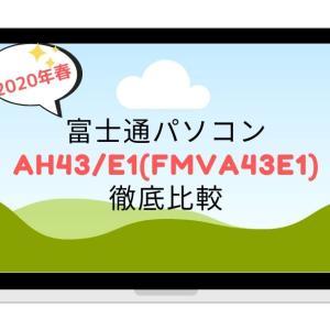 富士通パソコンAH43/E1(FMVA43E1)徹底比較【2020年春】