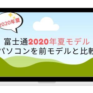 【最新】富士通2020年夏モデルパソコンを前モデルと比較