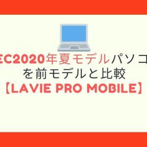 【最新】NEC2020年夏モデルパソコンを前モデルと比較【LAVIE Pro Mobile】