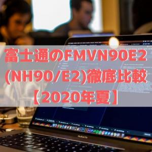 富士通パソコンNH90/E2(FMVN90E2)徹底比較【2020年夏】