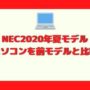【最新】NECの2020年夏モデルパソコンを前モデルと徹底比較