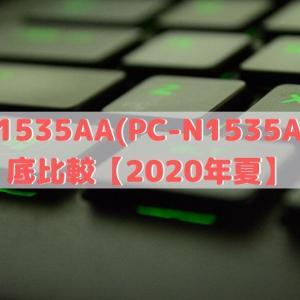 NECのPCN1535AA(PC-N1535AA)徹底比較【2020年夏】