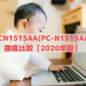 NECのPCN1515AA(PC-N1515AA)徹底比較【2020年夏】