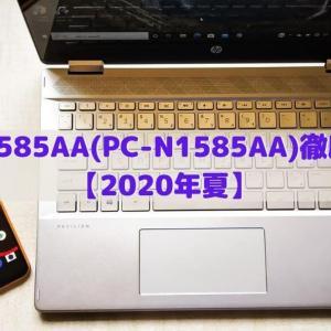 NECのPCN1585AA(PC-N1585AA)徹底比較【2020年夏】