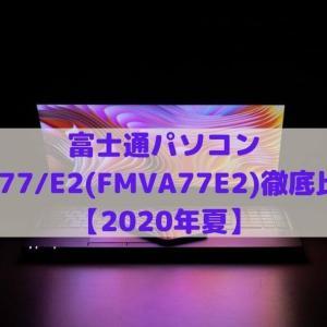 富士通パソコンAH77/E2(FMVA77E2)徹底比較【2020年夏】