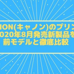 CANON(キャノン)のプリンタ2020年8月発売新製品を前モデルと徹底比較