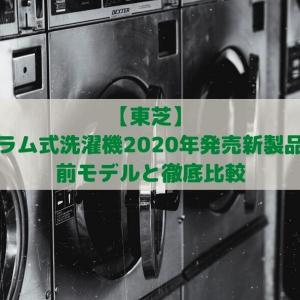 東芝のドラム式洗濯機2020年発売新製品を前モデルと比較【おすすめポイントあり】