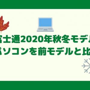 【最新】富士通2020年秋冬モデルパソコンを前モデルと比較