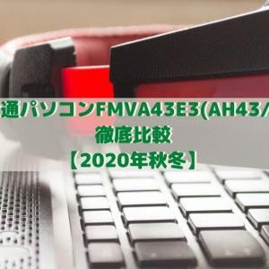 富士通パソコンFMVA43E3(AH43/E3)徹底比較【2020年秋冬】