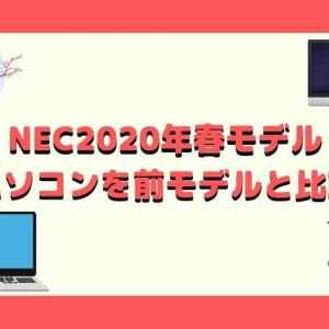 【最新版】NECの2021年春モデルパソコンを前モデルと徹底比較【日本シェアNO.1】