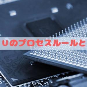 【CPU】プロセスルールとは?具体的に解説【CPUの選び方】