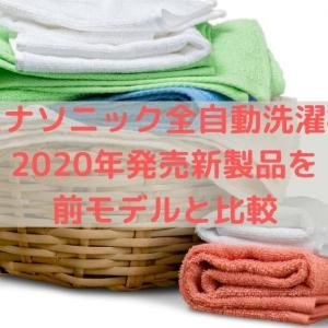パナソニック全自動洗濯機2020年発売新製品を前モデルと比較【評判・口コミあり】