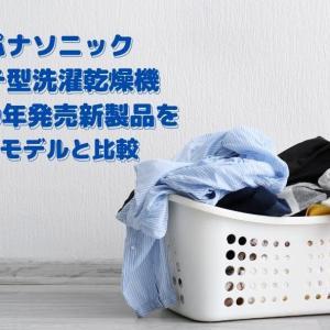 パナソニックタテ型洗濯乾燥機2020年発売新製品を前モデルと比較【評判・口コミあり】