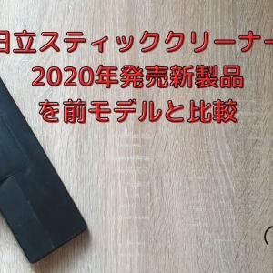 日立スティッククリーナー2020年発売新製品を前モデルと比較【評判・口コミあり】