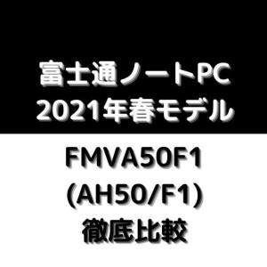 富士通パソコンFMVA50F1(AH50/F1)徹底比較【2021年春】
