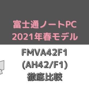 富士通ノートパソコンFMVA42F1(AH42/F1)徹底比較【2021年春】