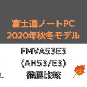富士通ノートパソコンFMVA53E3(AH53/E3)徹底比較【2020年秋冬】