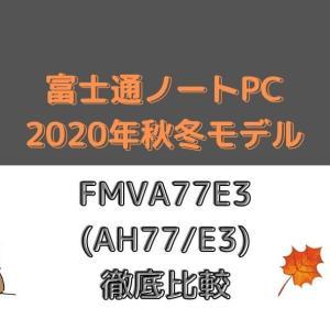 富士通ノートパソコンFMVA77E3(AH77/E3)徹底比較【2020年秋冬】