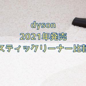 ダイソン2021年5月発売スティッククリーナーを現行モデル・前モデルと比較【口コミ・評判あり】