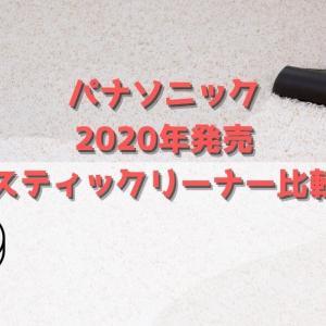 2020年発売パナソニックスティッククリーナーを前モデルと比較【口コミ・評判あり】