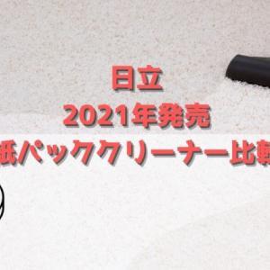 2021年発売日立紙パッククリーナーを前モデルと比較【口コミ・評判あり】