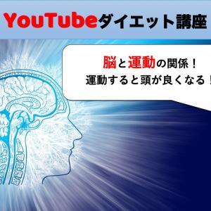 脳と運動!運動と脳の意外な関係!!