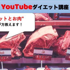ダイエットとお肉の関係!お肉の選び方教えます!