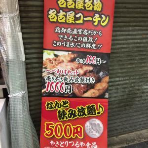 つるや食品@柳橋市場
