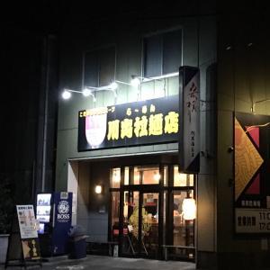 川出拉麺店@桑名
