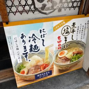 麺屋 六三六@大須