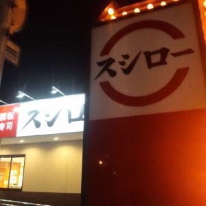 スシロー 函館美原店