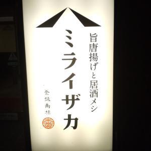 ミライザカ 函館五稜郭店