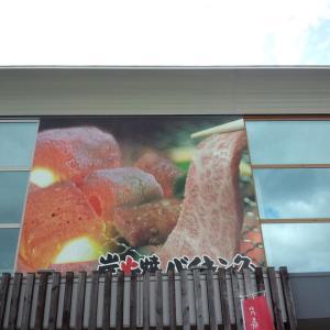 焼肉番長 花園店