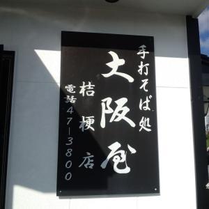 そば処 大阪屋桔梗店