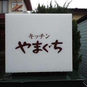 キッチンやまぐち「3.5周年記念企画」